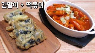 백종원 떡볶이와 이연복 김말이 튀김 / tteokbokki recipe / kimari recipe / 알쿡 / RMTV COOK