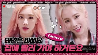 CH. girls′ generation [채널 태연]1화 집 요정 태연이 노는 법 150804 EP.3