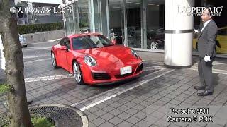 getlinkyoutube.com-ポルシェ 991 カレラ S PDK 中古車試乗インプレッション Porsche 991 Carrera S PDK