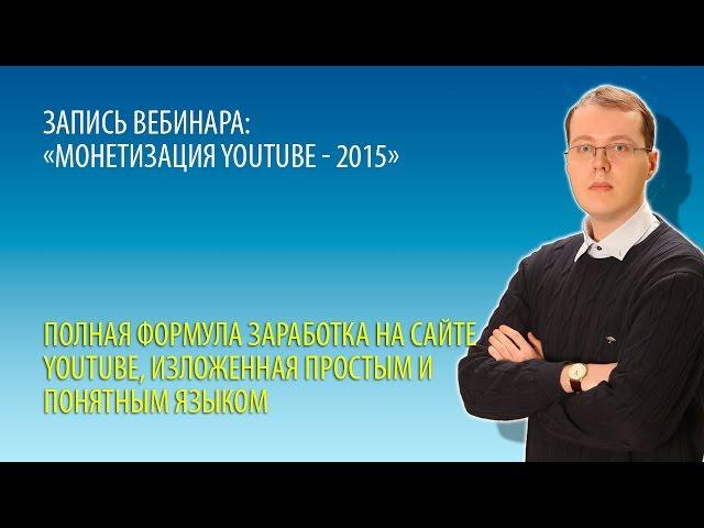 Монетизация YouTube 2015