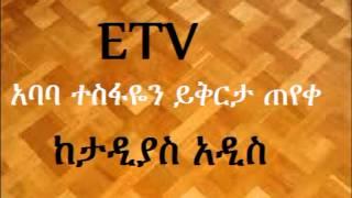getlinkyoutube.com-Tadias Addis Ababa Tesfaye Forgives EBC