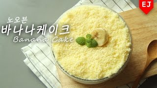 getlinkyoutube.com-(노오븐 디저트) 바나나 케이크 설빙 따라 만들기 ! how to make banana cake (no oven Dessert) 이제이레시피/EJ recipe