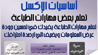 getlinkyoutube.com-مدونة محمود حموده :- تعلم مهارات الطباعة في الاكسل