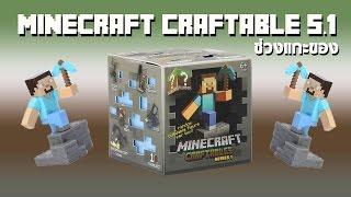 getlinkyoutube.com-เปิดกล่อง Minecraft Craftable รุ่นที่ 1 จ้าาาาา