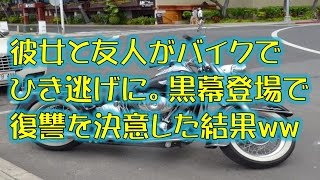 getlinkyoutube.com-【スカッとする話】彼女と友人がバイクでひき逃げに。黒幕登場で復讐を決意した結果ww