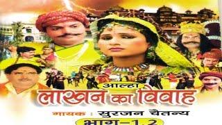 getlinkyoutube.com-Lakhan Ka Vivah    लाखन का विवाह    Surjan Chaatanya    Hindi Aalha Kissa
