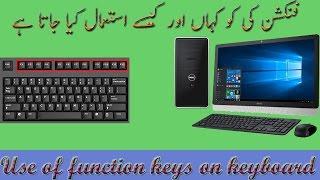 How to use of function keys on keyboard urdu tutorial