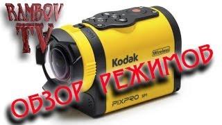 getlinkyoutube.com-Обзор KODAK PIXPRO SP1 (часть 2)