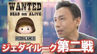 getlinkyoutube.com-【ツムツム 】#146 無課金コンプリートへの道!! スター・ウォーズ!ジェダイルーク第二戦!!