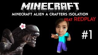 Minecraft Alien Isolation #1 - การเผชิญหน้ากับเอเลี่ยน zbing z.
