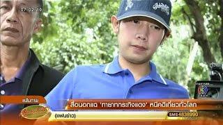 สื่อนอกวิจารณ์กระบวนยุติธรรมไทย ทายาทกระทิงแดงใช้ชีวิตหรูหรา แต่คดีชน ตร.ตายไม่คืบ