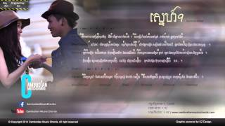 getlinkyoutube.com-Smallworld Smallband - Love9 Theme Song (Lyric & Chord By Cambodian Music Chord)