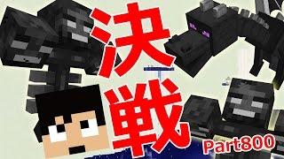 【カズクラ】エンドラ・ウィザー2体と決戦!マイクラ実況 PART800