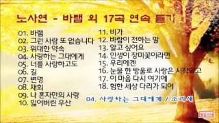 getlinkyoutube.com-노사연 - 바램 외 17곡 연속 듣기
