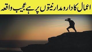 Amal Ka Daro Madar Niyatopr ha Ajeeb Waqia width=