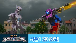 getlinkyoutube.com-최강전사미니특공대 시즌1-25~26화