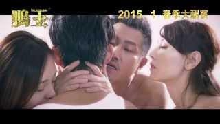 getlinkyoutube.com-《鴨王》香港預告片 Trailer
