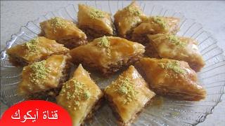 getlinkyoutube.com-حلويات عربية  اسرع واسهل بقلاوة بالعالم لا تفوتكم