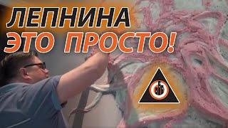 getlinkyoutube.com-Секрет отделки стен  Барельеф , Мастер класс от Алексея Пименова клип - 2 wall relief decoration