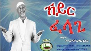 getlinkyoutube.com-Kheir Felagi  -  New Nasheed By Mohammed Awol