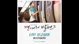"getlinkyoutube.com-연애의 발견 OST Part 6 ""너무 보고싶어""(어쿠스틱 콜라보 Acoustic Collabo)"