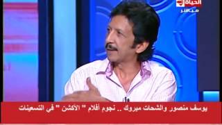 """getlinkyoutube.com-الحياة اليوم - يوسف منصور : لما اتولدت رمونى فى الزبالة ولغاية سن 14 سنة كان جسمى ضعيف جدا"""""""