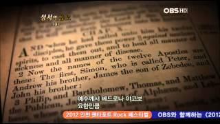 getlinkyoutube.com-[OBS 세기의 음모론] 성서의 음모 (상)