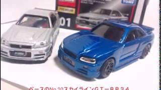 トミカ改造 自作オリジナル  NISMO SKYLINE GT-R R34 Z-tune
