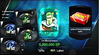 getlinkyoutube.com-FIFA Online 3 Part 8 จัดเต็มกล่อง Diamond ตรุษจีน 100000 CASH !! By Mezarans