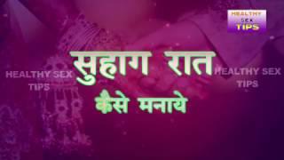 अरेंज मैरिज में शादी की पहली रात || shadi ki phli raat || suhagrat tips in hindi urdu