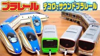 テコロでサウンドプラレール てころがしで音が鳴る☆E7系新幹線かがやき 323系大阪環状線 E235系山手線 人気の電車☆