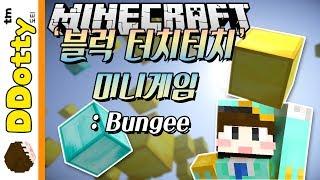 getlinkyoutube.com-하늘로 쭉쭉!! [블럭 터치터치: 미니게임] - Bungee - 마인크래프트 Minecraft [도티]