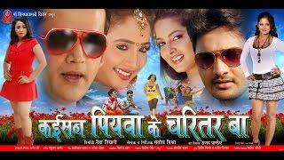 कइसन पियवा के चरित्तर बा - Kaisan Piyawa Ke Charitar Ba || Bhojpuri Full Film || Bhojpuri Movies width=