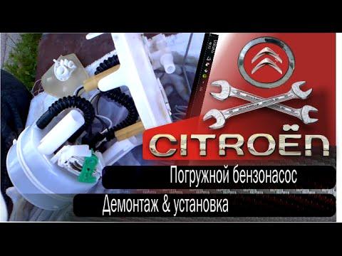 Погружной бензонасос Citroen C4. Демонтаж из бензобака.