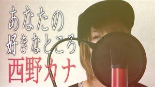 getlinkyoutube.com-あなたの好きなところ/西野カナ 歌詞付き(Full Cover by コバソロ & Lefty Hand Cream)