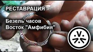 """getlinkyoutube.com-Реставрация. Безель часов Восток """"Амфибия"""""""