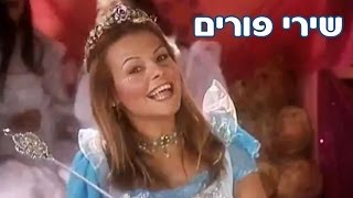 getlinkyoutube.com-רינת גבאי ומימי, חגי ישראל  - שירי פורים