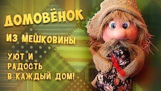 getlinkyoutube.com-Как сделать домовёнка.