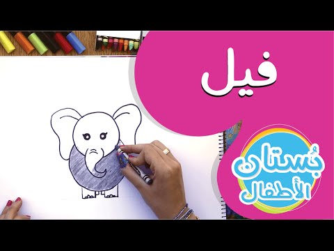 سلسلة رسمة ومعلومة - ح7: كيف أرسم فيل