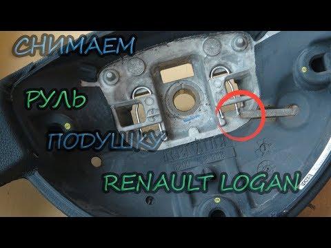 Как снять руль и подушку безопасности на Рено логан (Renault Logan)