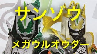getlinkyoutube.com-【ネタバレ音声】DXメガウルオウダー サンゾウ魂  仮面ライダーネクロム 仮面ライダーゴースト Kamen Rider NECROM DX MEGA UL ORDER Hack