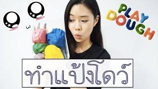 getlinkyoutube.com-สอนทำของเล่น แป้งโดว์ กลิ่นนมเนยไข่ | แอริกะ