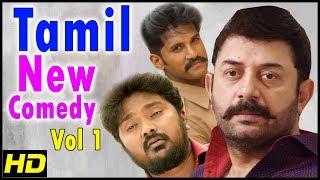 New Tamil Comedy Scenes 2018 | Vol 1 | Bhaskar Oru Rascal | Yemaali | Padaiveeran | Tamil Comedy