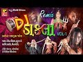 DJ REMIX DAKLA | DJ NON STOP | NAVRATRI SPECIAL | New Gujarati Dakla Songs 2017 | FULL VIDEO