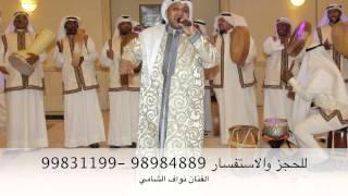 الفنان نواف الشامي زفة معرس باسم عبدالله