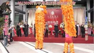 getlinkyoutube.com-海峽新聞報執行長陳見明採訪台中港酒店開幕全紀錄HD(一)
