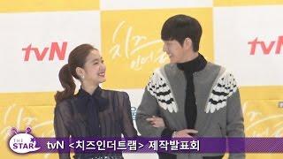 "getlinkyoutube.com-'치즈인더트랩' 김고은(Kim Go Eun) ""박해진(Park Hae Jin), 키 너무 커서 포옹하다 목디스크 올 뻔"""