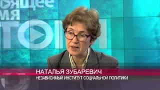 getlinkyoutube.com-Наталья Зубаревич: В России сейчас идет опережающее затягивание поясов