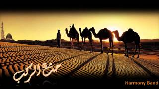 getlinkyoutube.com-حث الركب   Harmony Band