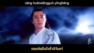 getlinkyoutube.com-เพลงวงปี 《年轮》 ประกอบซีรีย์เรื่องฮวาเชียนกู่ ตำนานรักเหนือภพ
